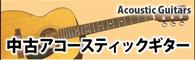 中古アコースティックギター